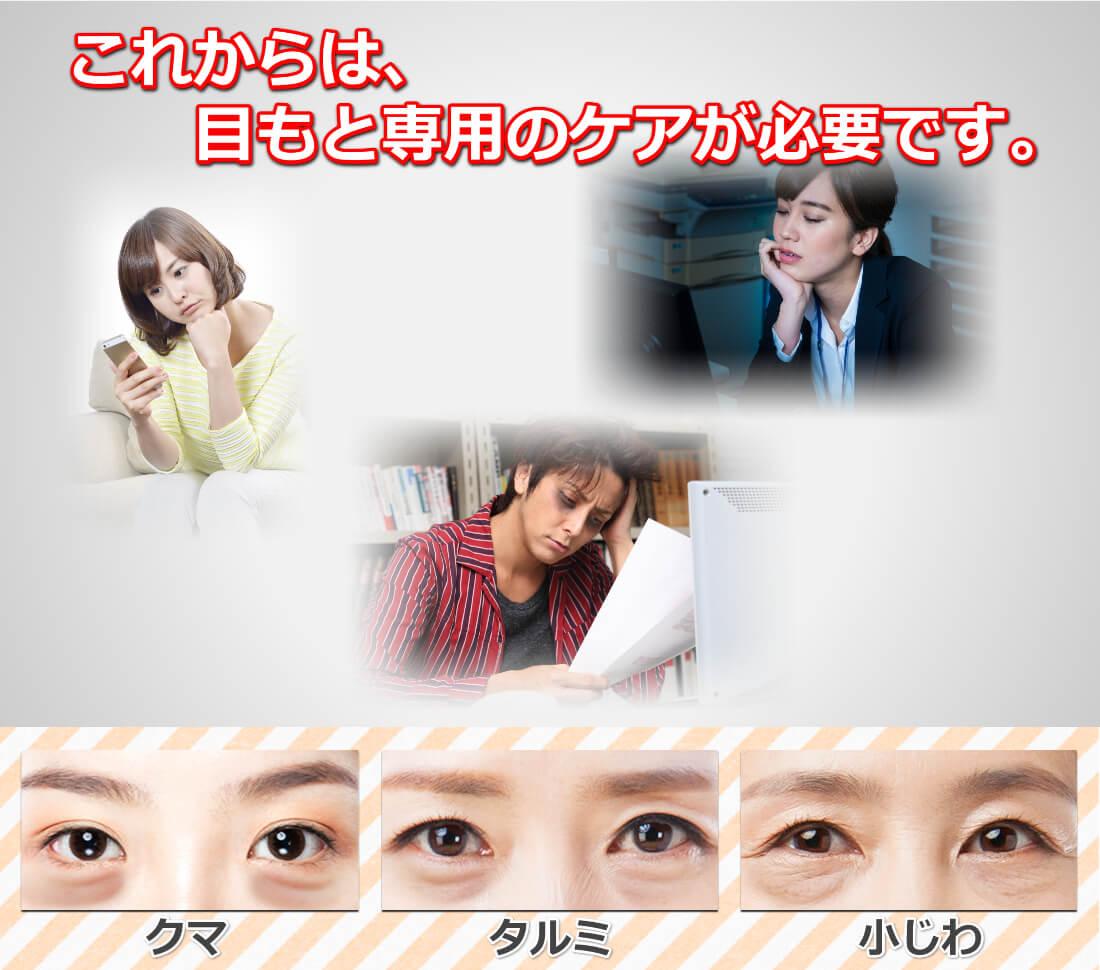 これからは目元を集中ケアする美顔器が必要です。
