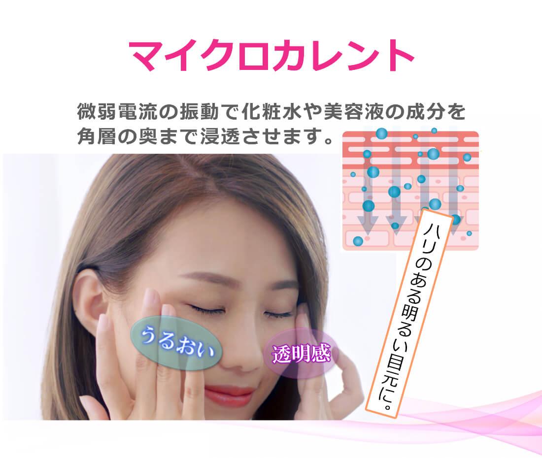 目元のくすみや目尻のしわには、マイクロカレントの微弱電流が美容成分をしっかりと導入させます。