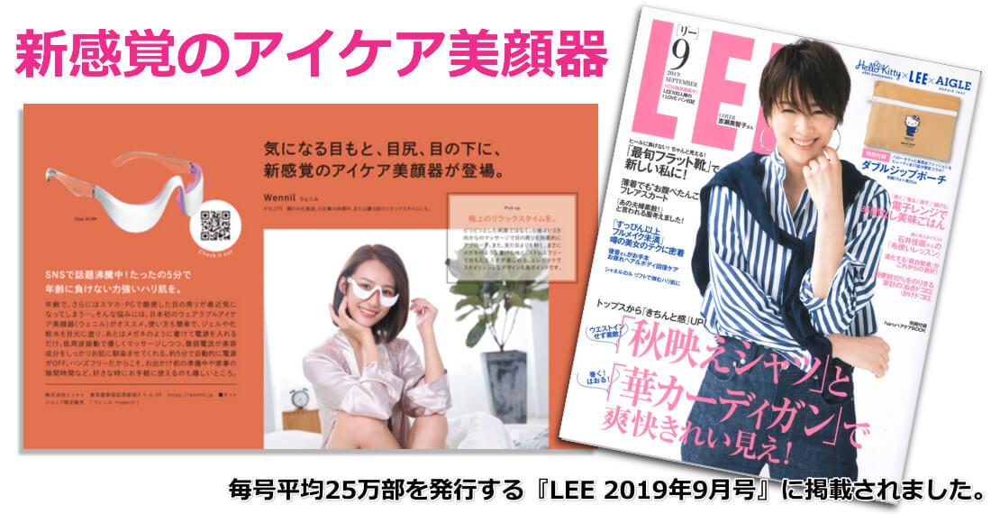 女性雑誌のLEEにてウェニルが紹介されました。